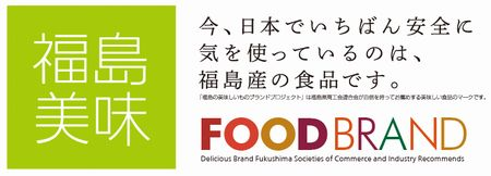 福島県、経営支援、中小企業、菓子、発酵食品