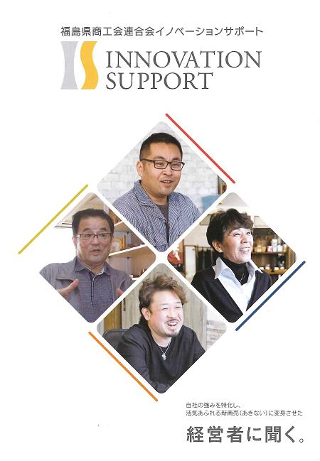 【伴走型支援】リーフレットINNOVATION SUPPORT【2020年度版】