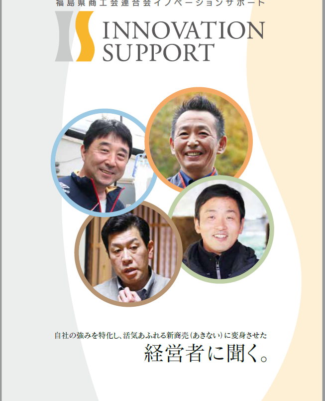 【伴走型支援】リーフレットINNOVATION SUPPORT【2018年度版】